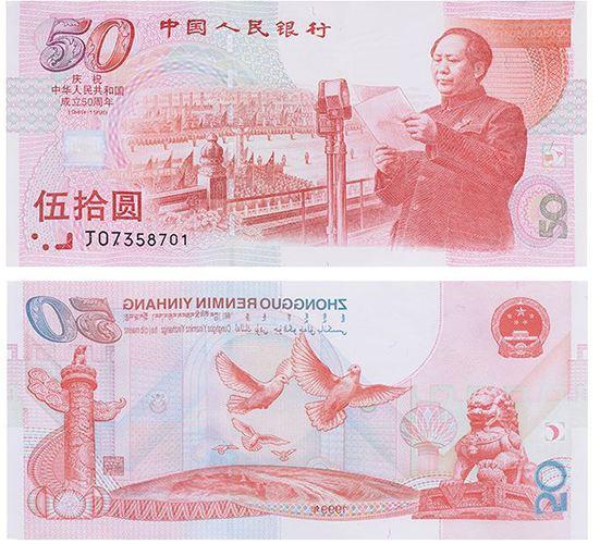 现在建国纪念钞价格是多少钱 建国纪念钞最新价格表一览