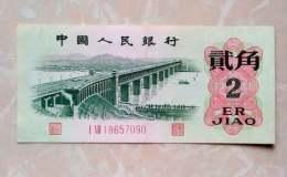 62年2角纸币值多少钱单张 62年2角纸币最新价格表一览