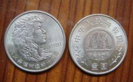 植樹節十年紀念幣價格 1991年植樹節單枚紀念幣價格