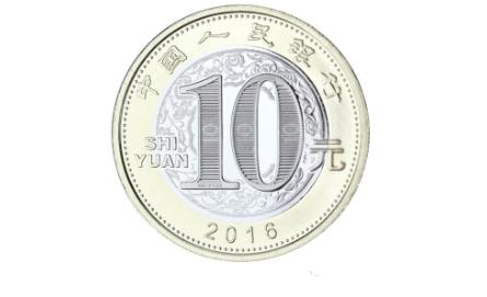 2016年猴年纪念币10元现在值多少钱值钱吗