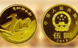 5元和字紀念幣最新價格 5元和字幣市場價