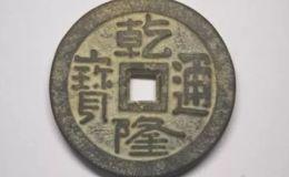 乾隆铜钱值多少钱 乾隆铜钱值多少钱一枚