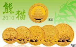 2010熊猫金币回收价格值多少钱 2010熊猫金币回收最新报价表一览
