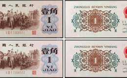 1962年一角钱纸币价格是多少 1962年一角钱纸币最新价格表