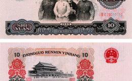 1965年十元人民幣現在值多少錢 1965年十元人民幣最新報價表