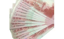 建国50周年纪念钞价值多少钱 建国50周年纪念钞最新价格表