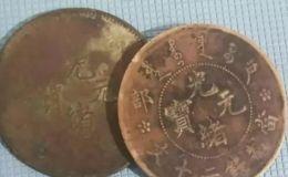 户部制造光绪元宝铜元当二十文价值多少