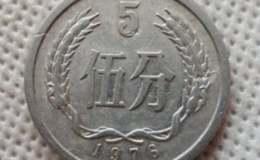 76年五分硬幣值多少錢一個 76年五分硬幣最新報價表