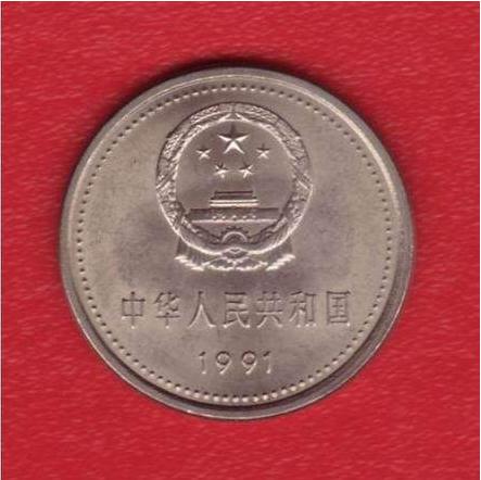 1991年带国徽的1元硬币值多少钱 1991年带国徽的1元硬币价格表