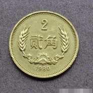 80年二角铜币价格值多少钱 80年二角铜币图片及价格表