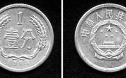 1981年一分钱硬币市场价格多少钱 1981年一分钱硬币市场价格表