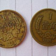 現在85年一角銅幣價格是多少 85年一角銅幣最新報價表一覽