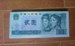现在1990年的两元纸币值多少钱一张   1990年的两元纸币投资分析