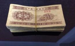 1953年一分的纸币有收藏价值吗   1953年一分的纸币价格