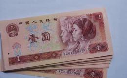 1996年版的一元纸币值多少钱   1996年版的一元纸币投资价值