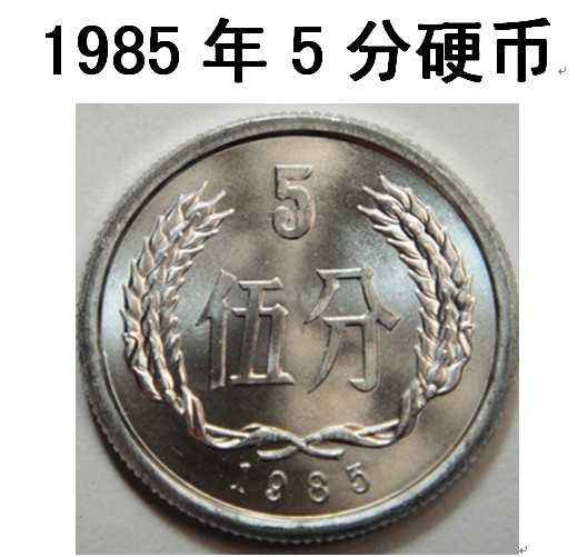 1986年五分硬帀值多少钱一个 1986年五分硬币图片及价格一览