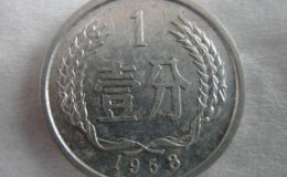 1958年1分硬币值多少钱一个 1958年1分硬币最新价格表一览