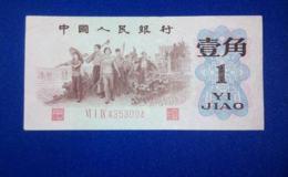 普通1962年的1角紙幣現在值多少錢  1962年的1角紙幣價格