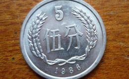 現在1986五分幣多少錢一個 1986五分幣圖片及價格表一覽