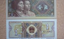 1980年的一角纸币现在还值多少钱   1980年的一角纸币最新行情