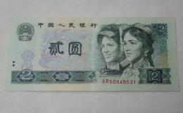 1980年的2元纸币值多少钱   1980年的2元纸币投资分析