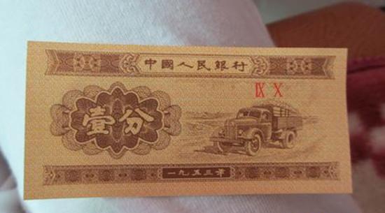 1953年的一分錢紙幣能值多少錢   1953年的一分錢紙幣市場價格