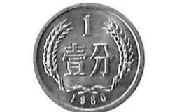1980年1分硬币价格是多少钱 1980年1分硬币图片及价格一览