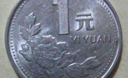 1991年的牡丹硬币值多少钱一个 1991年的牡丹硬币最新价格表