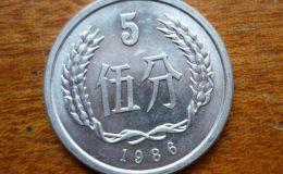 八六年五分硬币值多少钱一个 八六年五分硬币收藏价格表一览