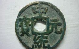 中统元宝图片及值多少钱 中统元宝单枚价格