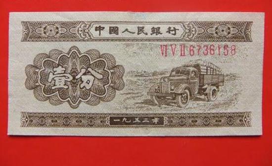 1953年1分钱纸币现在多少钱    1953年1分钱纸币值现在多少钱