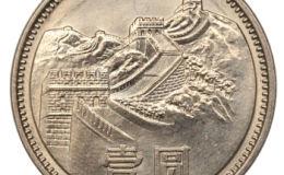 现在1981的一元长城值多少元 1981的一元长城图片及价格表