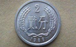 1988年两分硬币值多少钱一枚 1988年两分硬币最新报价表一览