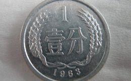 1963年出的一分钱价格是多少 1963年出的一分钱价目表