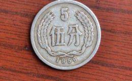 1956年5分硬币价格表 1956年5分硬币收藏投资价值