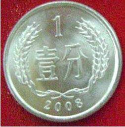 08年一分硬币值多少钱一枚 08年一分硬币最新价格表一览