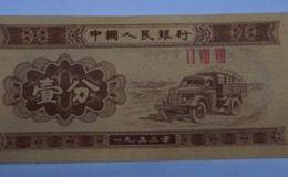 1953年的一分纸币价值多少   1953年的一分纸币版本介绍