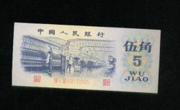 一张1972年五角纸币值多少钱   1972年五角纸币值得激情小说吗