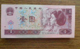 一九九六年一元纸币值多少钱一张   一九九六年一元纸币图片介绍