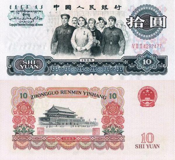 1965年的10元人民幣值多少錢一張 1965年的10元人民幣收藏價格表