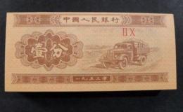 1953年的一分紙幣能值多少錢   1953年的一分紙幣介紹