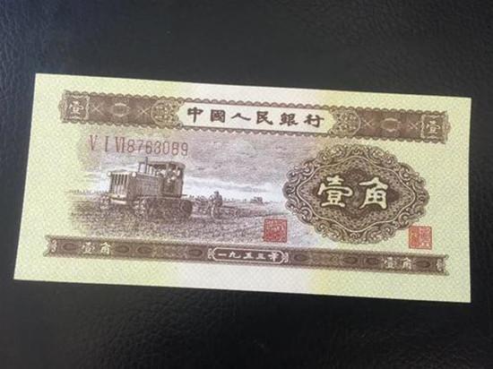 1953年的一角纸币值多少钱   1953年的一角纸币图片介绍