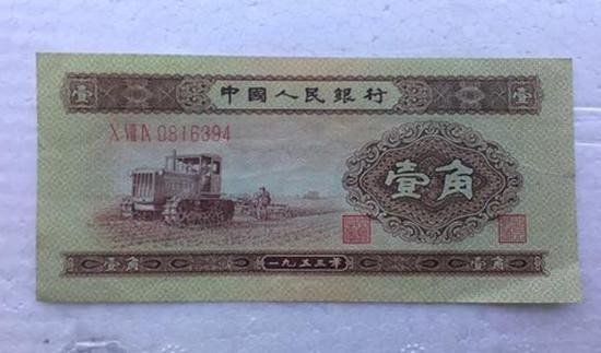 1953年的一角紙幣值多少錢   1953年的一角紙幣圖片介紹
