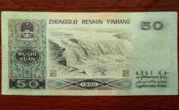 1980年50元紙幣值多少錢   1980年50元紙幣投資分析