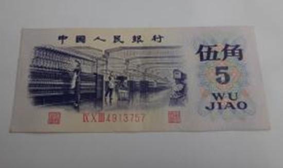 1972年的五角紙幣值多少錢   1972年的五角紙幣市場價格