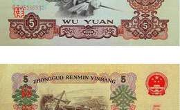 1960年五元纸币现在价值多少钱 1960年五元纸币价格表2020