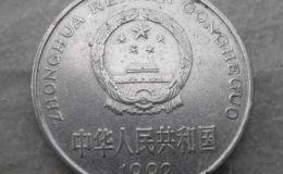 国徽一元硬币值多少钱一个 1992年国徽一元硬币价格表