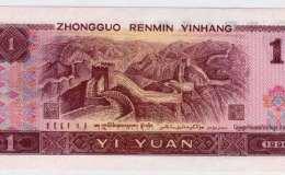 1980年1元人民币价格现在值多少 1980年1元人民币最新报价表