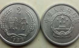 两分钱1984年能卖多少钱一枚 两分钱1984年图片及报价表一览