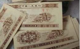 53年1分纸帀最新价值多少钱 53年1分纸币最新报价一览表